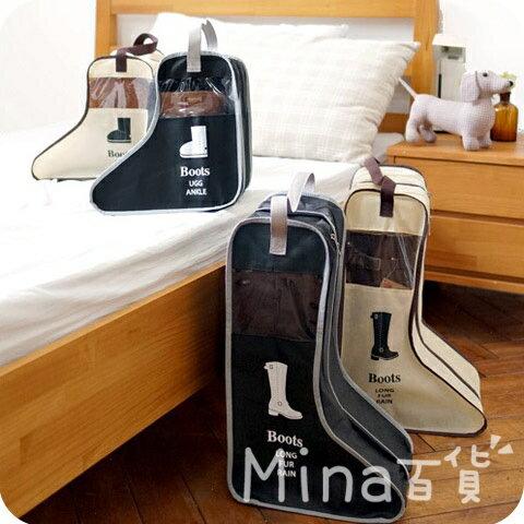 ^(mina ^) 長短靴收納鞋袋 手提式 防塵袋 防塵套 靴子收納 輕巧方便 可摺好收