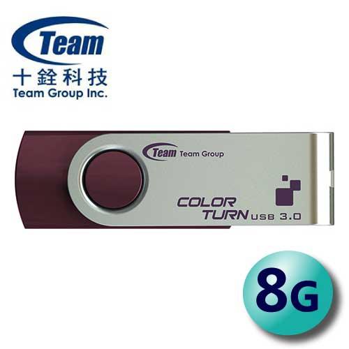 Team 十銓 8GB Color Turn E902 USB3.0 彩轉碟 隨身碟