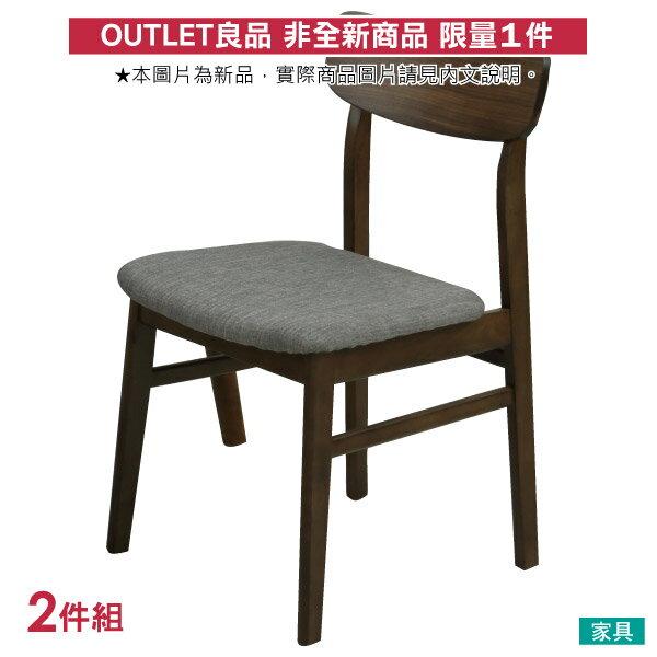 ◎(OUTLET)餐椅兩件組 FILLN3 MBR / GY 45cm 福利品 NITORI宜得利家居 0