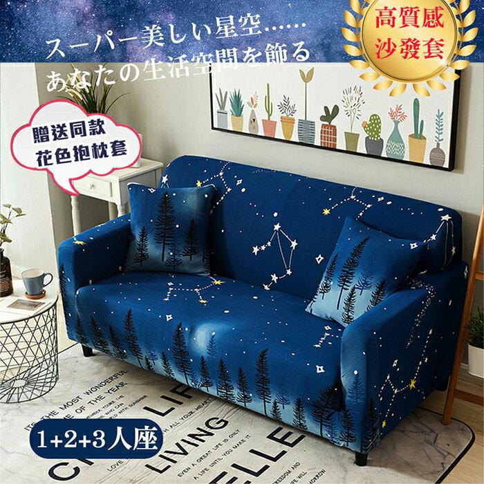 星空舒適輕柔彈力沙發套 沙發罩 沙發 推薦-1+2+3人座 (贈同款抱枕套x3)