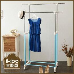 【ikloo】台製時尚延伸雙桿曬衣架↘限時買一送一《全店免運》