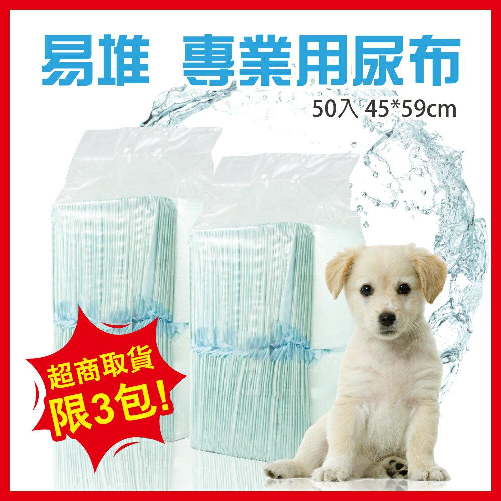 易堆專業用尿布  寵物尿布墊-50入(45*59cm)超取一筆限3包無法 + 其他商品 (H003A02) 0