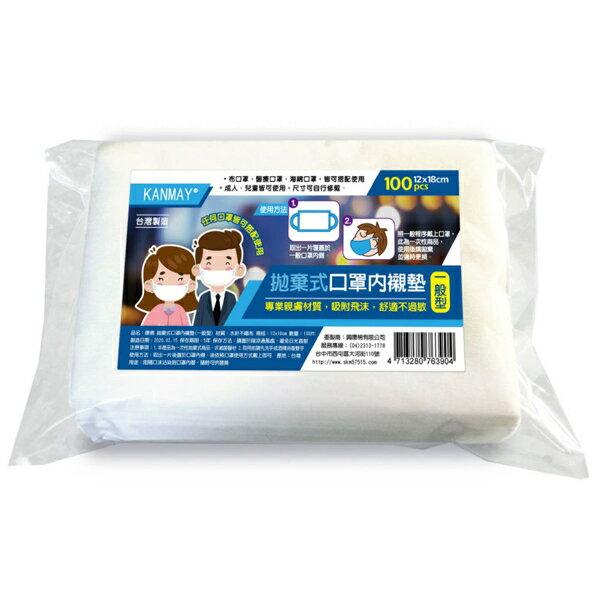 康棉拋棄式口罩內襯墊一般型100片/包 12X18cm/片  台灣MIT製造