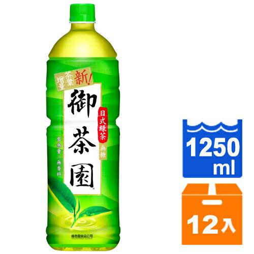 御茶園 日式綠茶-無糖 1250ml (12入)/箱