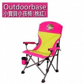 Outdoorbase小寶貝小孩折疊椅(桃紅)