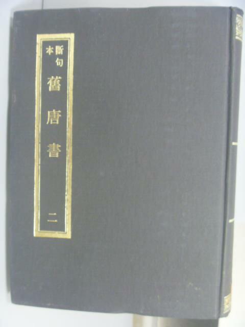 【書寶二手書T6/歷史_QND】斷句本二十五史_舊唐書(二)