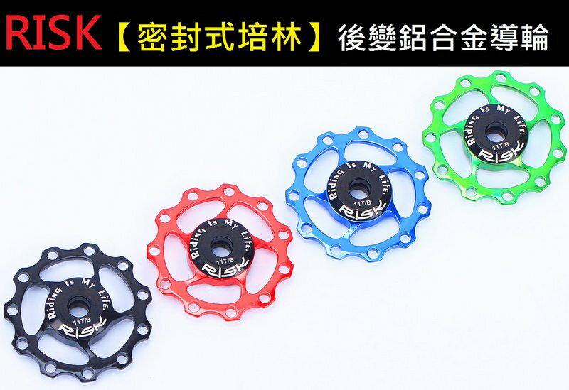 【意生】RISK密封式培林軸承後變7075鋁合金導輪 輕量化11T 11齒導鏈輪、張力輪雙用 KREX GIZMO可參考