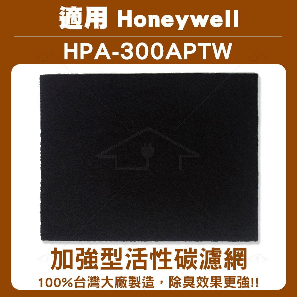<br/><br/>  適用HONEYWELL HPA-300APTW 加強型活性碳濾網  單片<br/><br/>