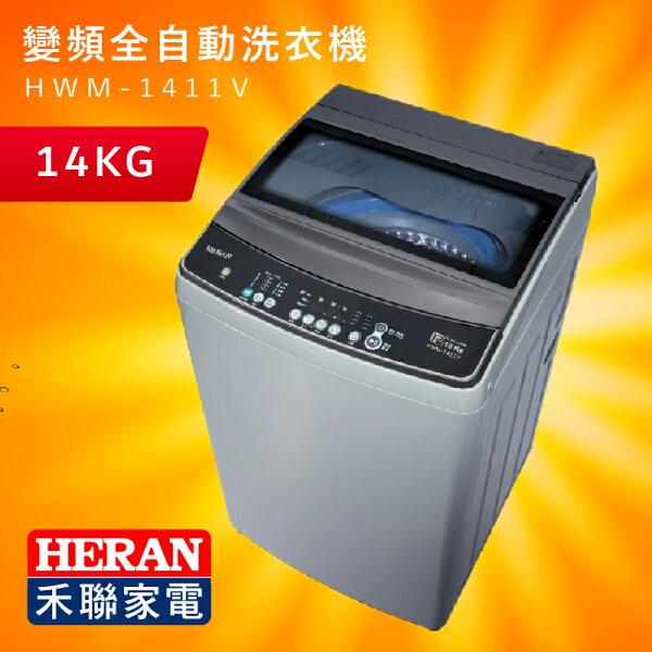 原廠公司貨【HERAN禾聯】HWM-1411V14KG變頻全自動洗衣機