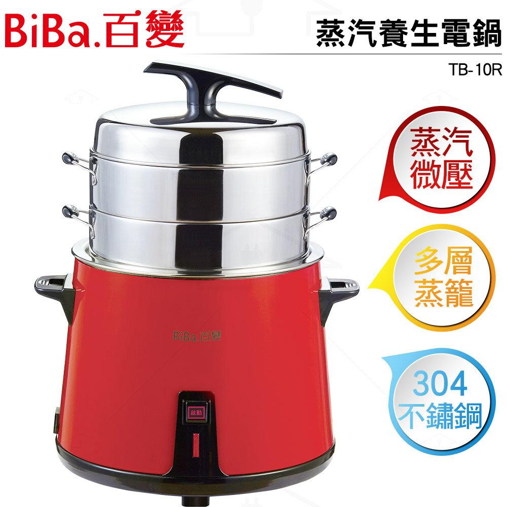 歐洲精品家電團購生活館 BIBA百變 養生蒸氣電鍋 TB-10R 專利多層/ 304不鏽鋼