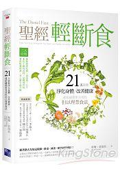 聖經輕斷食:21天就能淨化身體、改善健康、連祈禱都更有效的但以理禁食法