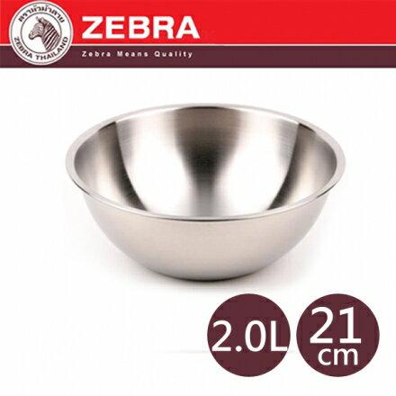 【斑馬ZEBRA】打蛋碗 4A21 21cm 2.0L 135021