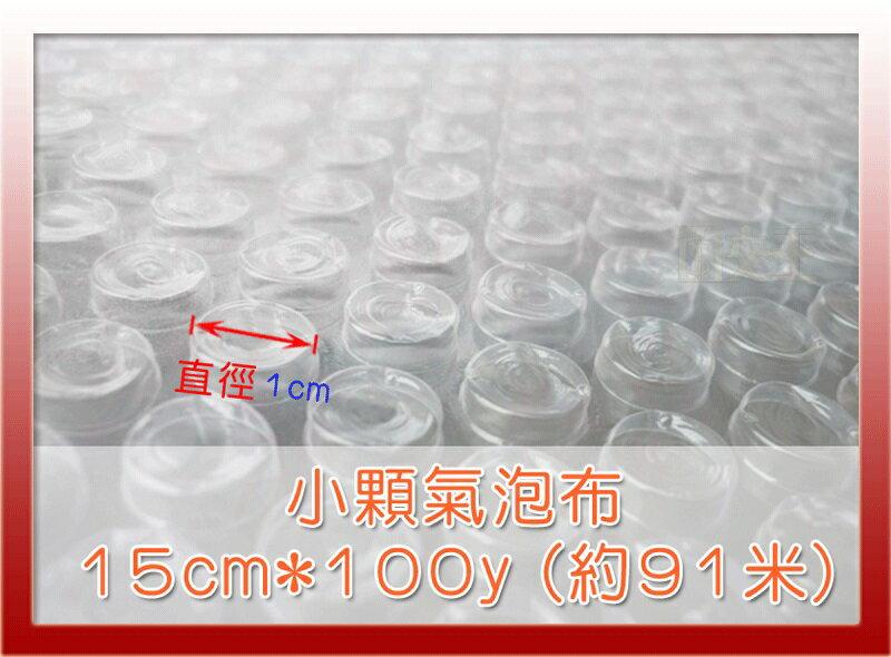 【尋寶趣】小顆15cm*100y (約91米) 氣泡紙 氣泡膜 氣泡袋 防震 防撞 包裝 BbF-S015x100y
