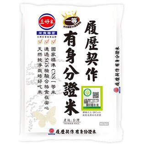 三好米履歷契作有身分證米3kg包【愛買】