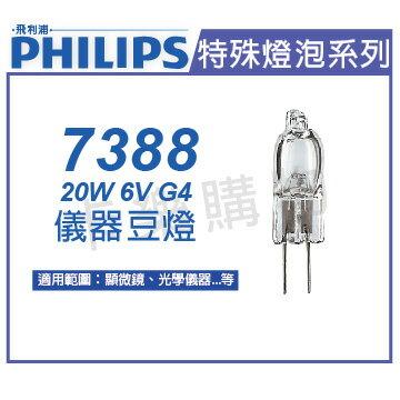 PHILIPS飛利浦 7388 6V 20W G4 ESB 特殊儀器豆燈  PH020008