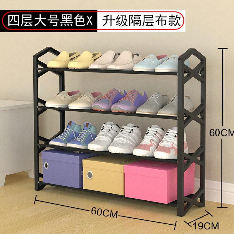 簡易鞋架/鞋子收納架 鞋架簡易多層家用經濟型收納放門口防塵鞋櫃宿舍小鞋架子室內好看【DD33802】