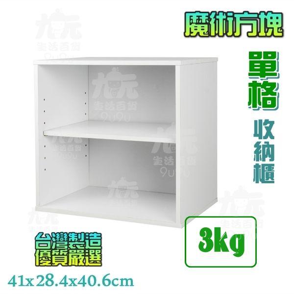 【九元生活百貨】魔術方塊單格收納櫃組合櫃單格櫃