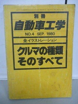 【書寶二手書T5/原文書_MSF】別冊汽車工學_車子種類的全部_1980年9月NO.40