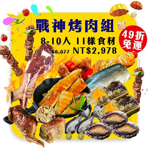 【免運】【陸霸王】103 戰神烤肉組8-10人露營 / 美食 / 下殺49折 0