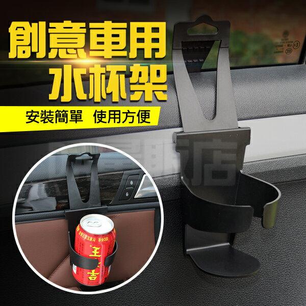 【汽車飲料架】車用水杯架懸掛式飲料架飲料杯架杯架側門車門車用水杯車用杯架(V50-2155)