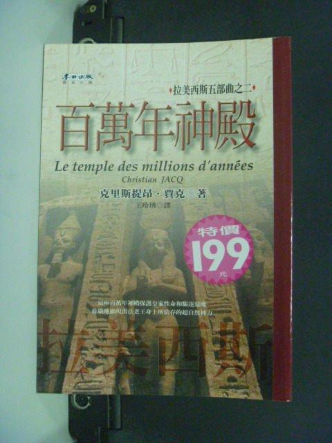 【書寶二手書T2/一般小說_GES】百萬年神殿_克里斯提昂,賈克