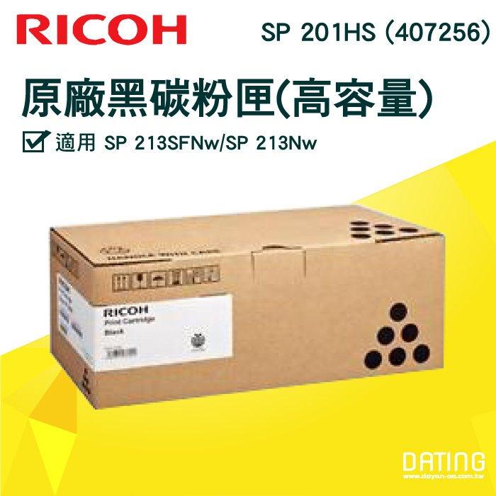 RICOH  407256  S-201HST/SP 201HS 原廠高容量碳粉匣 適用:SP213SFNw/SP213Nw/SP220SFNw/SP220Nw▲最高點數回饋23倍送▲