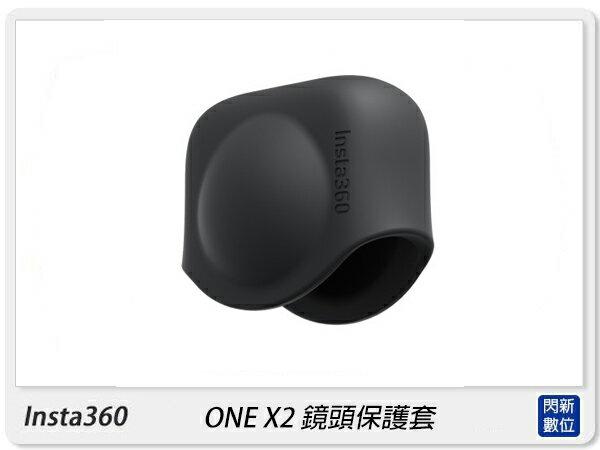 【銀行刷卡金+樂天點數回饋】Insta360 One X2 鏡頭保護套 矽膠套 保護套 防護(OneX2,公司貨)