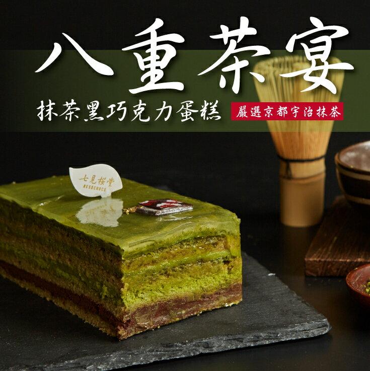 【七見櫻堂】八重茶宴★抹茶黑巧蛋糕 - 長條禮盒★