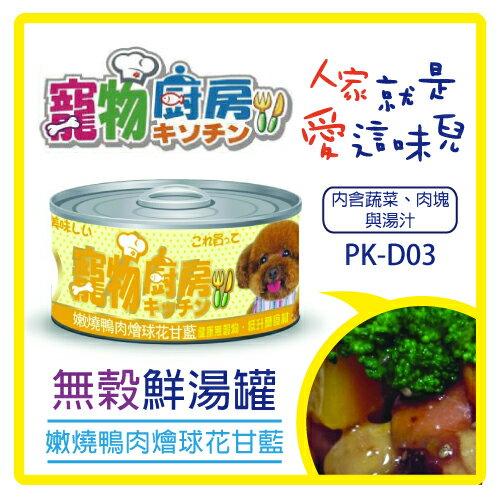 【力奇】寵物廚房無穀鮮湯罐(嫩燒鴨肉燴球花甘藍PK-D03)-120g-31元>可超取(C311A03)
