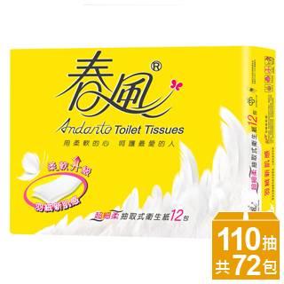 春風抽取式衛生紙(110抽/72包/箱)