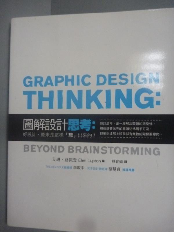 【書寶二手書T1/設計_YKC】圖解設計思考:好設計原來是這樣想出來的_艾琳.路佩登