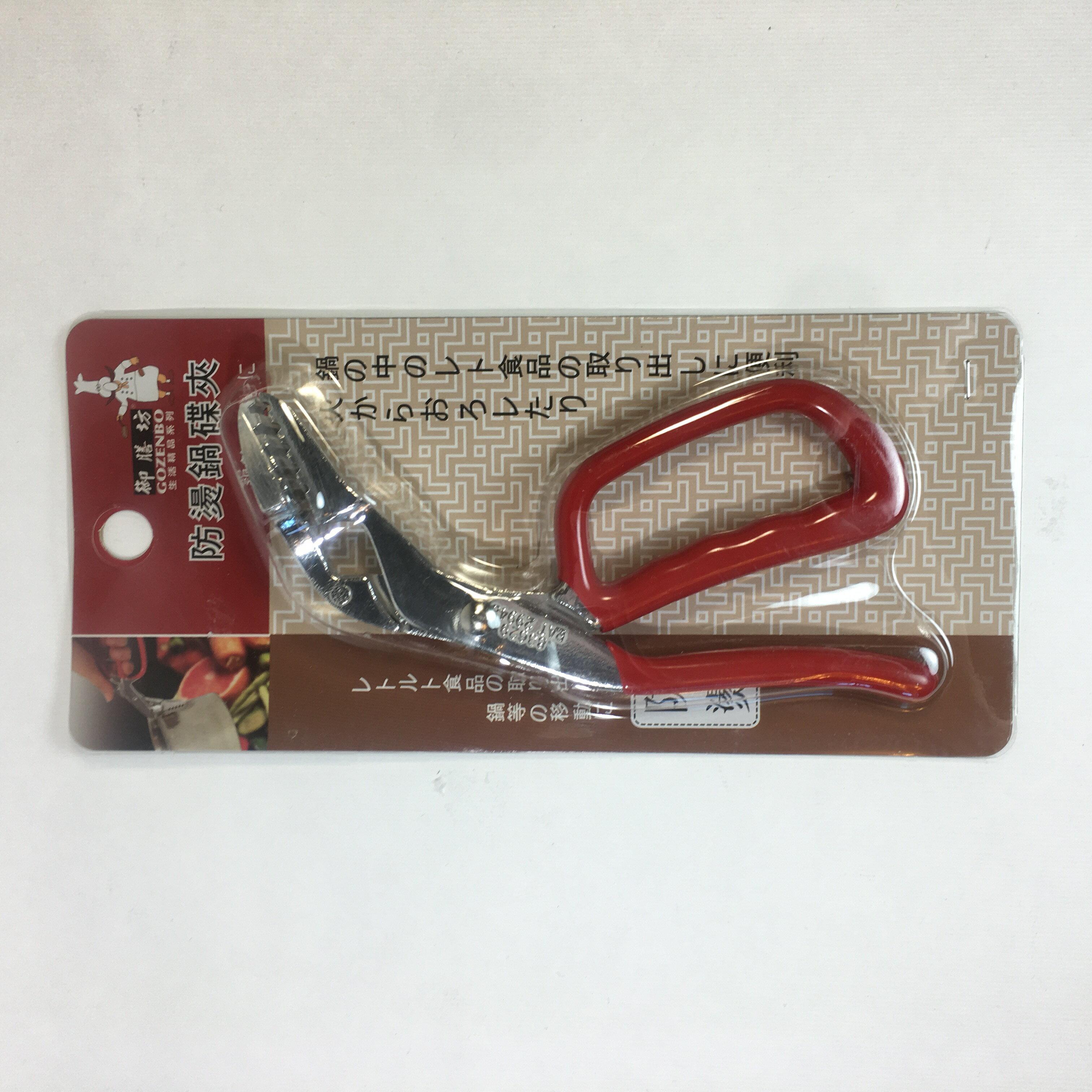 蓮潭百貨 防燙鍋碟夾 15cm+-3% 電鍋 料理器具 防燙
