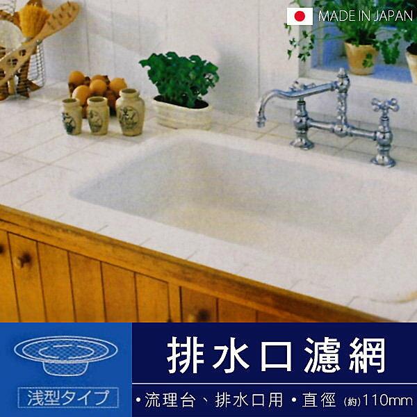 BO雜貨【SV4035】日本製 110mm排水口濾網 不銹鋼 過濾網 阻塞 排水口 流理台 洗手台