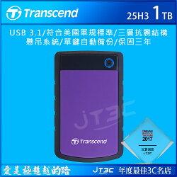【滿千折100+最高回饋23%】Transcend 創見 25H3P 1TB 2.5吋 USB3.0高速 紫色軍規防震隨身硬碟【可超取】