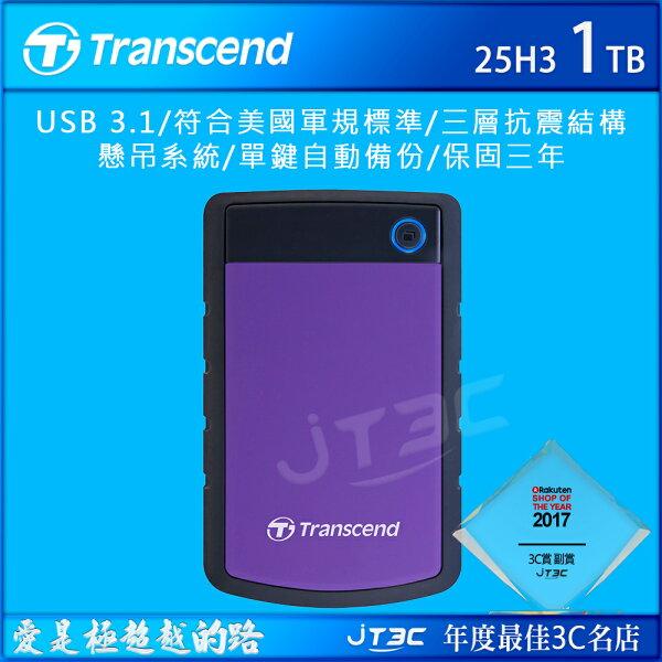 Transcend創見25H3P1TB2.5吋USB3.0高速紫色軍規防震隨身硬碟【可超取】