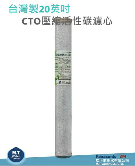 台灣製20英吋小胖商業營業用壓縮活性碳濾心CTO,大量訂購另有優惠請電洽:05-2911373