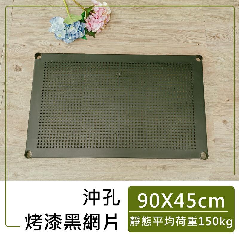 【dayneeds】【配件類】極致美學90X45cm沖孔層板 烤漆黑/鐵架配件/鐵架/層板