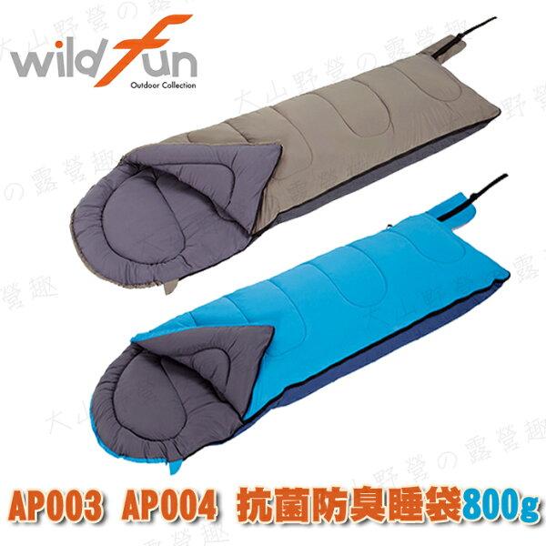 露營趣:【露營趣】中和安坑台灣製WILDFUN野放AP003抗菌防臭睡袋800g化纖睡袋纖維睡袋可全開ColemanLOGOS可參考