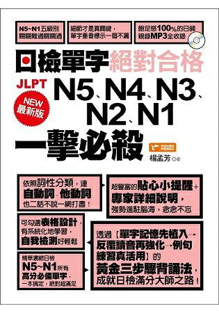 版日檢單字N5、N4、N3、N2、N1絕對合格一擊必殺!