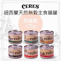 CERES克瑞斯〔無穀主食貓罐,6種口味,175g〕(一箱24入)
