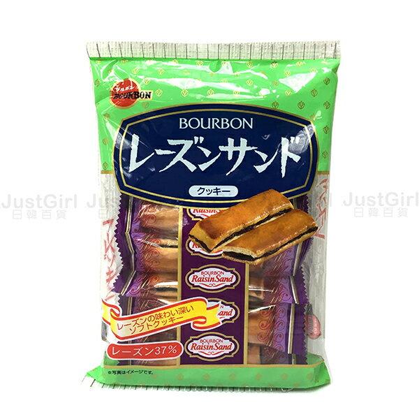 北日本 BOURBON 葡萄夾心酥餅 餅乾 夾心酥 86.4g 食品 日本製造進口 JustGirl