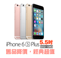 Apple 蘋果商品推薦【現貨需詢問】Apple iPhone 6s Plus 5.5吋 32G 玫瑰金等四色 全新未拆 台灣原廠公司貨 保固一年 可分期
