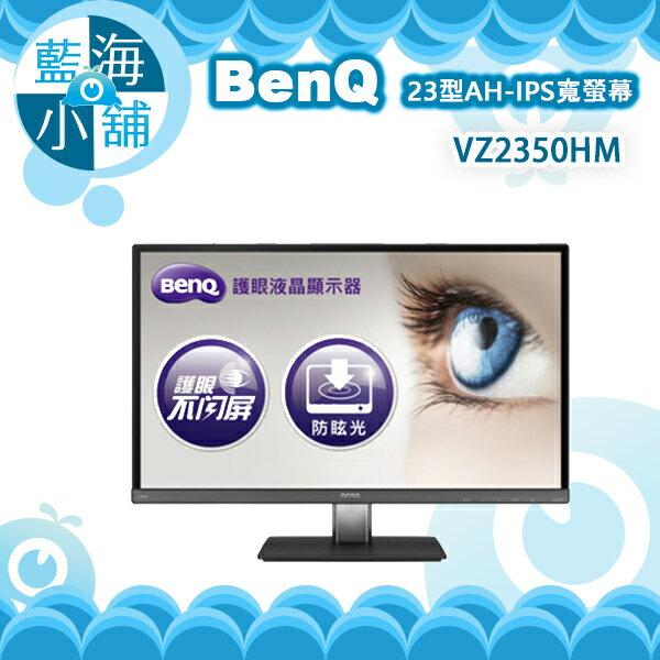 BenQ 明碁 23型AH-IPS寬螢幕 時尚美型 內外兼俱 (VZ2350HM ) 電腦螢幕
