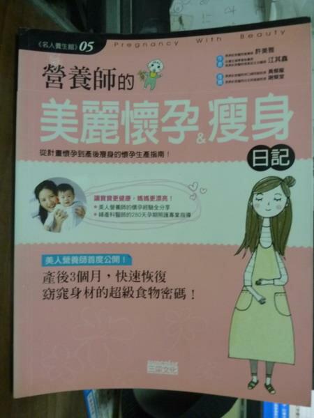 ~書寶 書T3/保健_QDK~營養師的美麗懷孕   瘦身日記_許美雅 江其鑫
