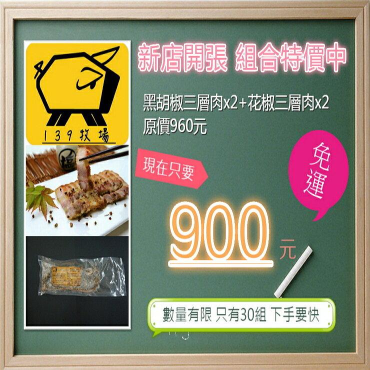 【139牧場】新店開張-免運優惠組!!! 黑胡椒三層肉x2+花椒三層肉x2 0