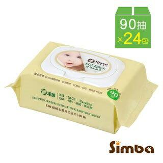 台灣 Simba 小獅王 EDI超純水嬰兒柔濕巾組合包(90抽24包)