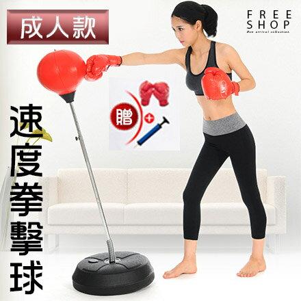 Free Shop 成人款 家庭運動健身神器 直立式沙包袋壓力宣洩發洩球不倒翁速度球拳擊球【QPPSD8176】