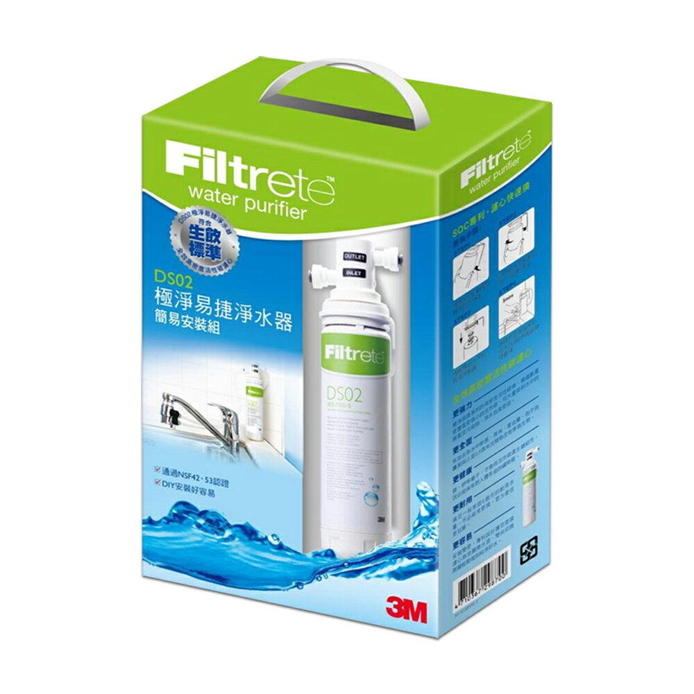 3M DS02極淨便捷淨水器(盒裝版)7000011961 1