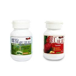 草本之家-素食專用-紅球薑精華100粒+澳洲螺旋藻錠120粒各1瓶