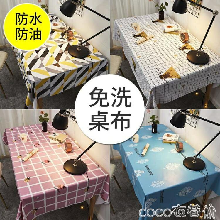 桌布北歐桌布布藝防水防油免洗pvc防燙臺布長方形家用茶幾學生書桌墊